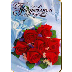 Greeting Cards, Congratulations 3